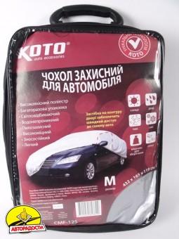 Тент автомобильный для седана Koto M (CMF-125)