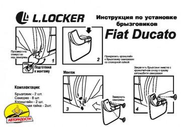 Брызговики задние для Fiat Ducato '06-, без расширителя (Lada Locker)