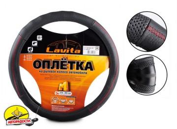 Чехол на руль серый, перфорированный, кожа 4L09 S (Lavita)