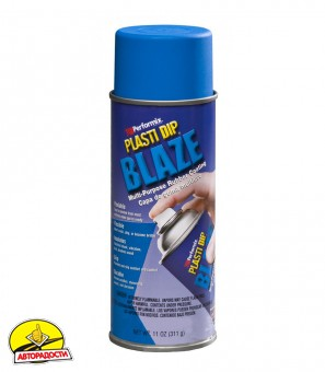 Жидкая резина Plasti Dip Blaze синий 311 мл. (Performix)