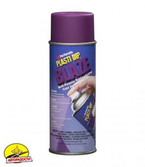Жидкая резина Plasti Dip Blaze фиолетовый 311 мл. (Performix)